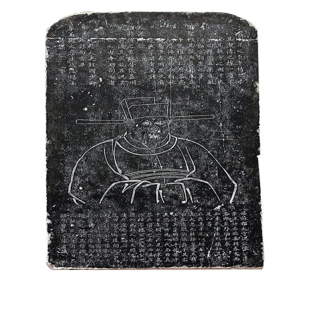 况钟像赞碑(正统壬戌年,1442年)