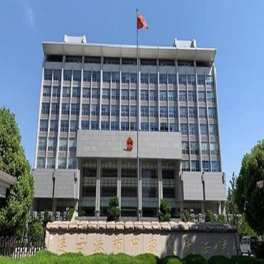 連云港市中級人民法院