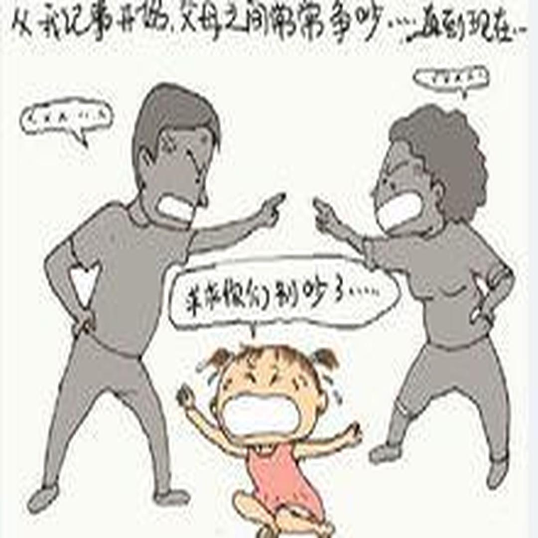 家庭内部争吵不和